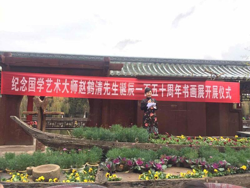 紀念國學藝術大師趙鶴清誕辰150週年書畫展在昆明大觀樓開展